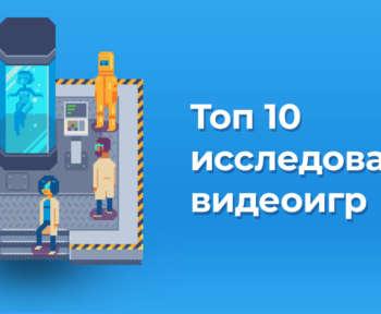 Топ 10 исследований видеоигр