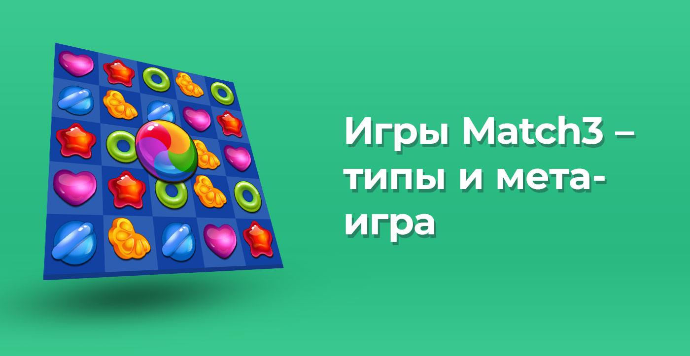 Игры Match3 – типы и мета-игра