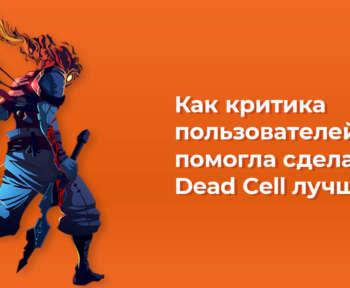Как критика пользователей помогла сделать Dead Cell лучше